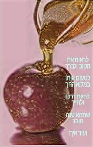 Rosh Hashana 2020-09-09 at 11.29.37 AM
