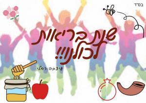Rosh Hashana 2020-09-14 at 7.44.23 PM